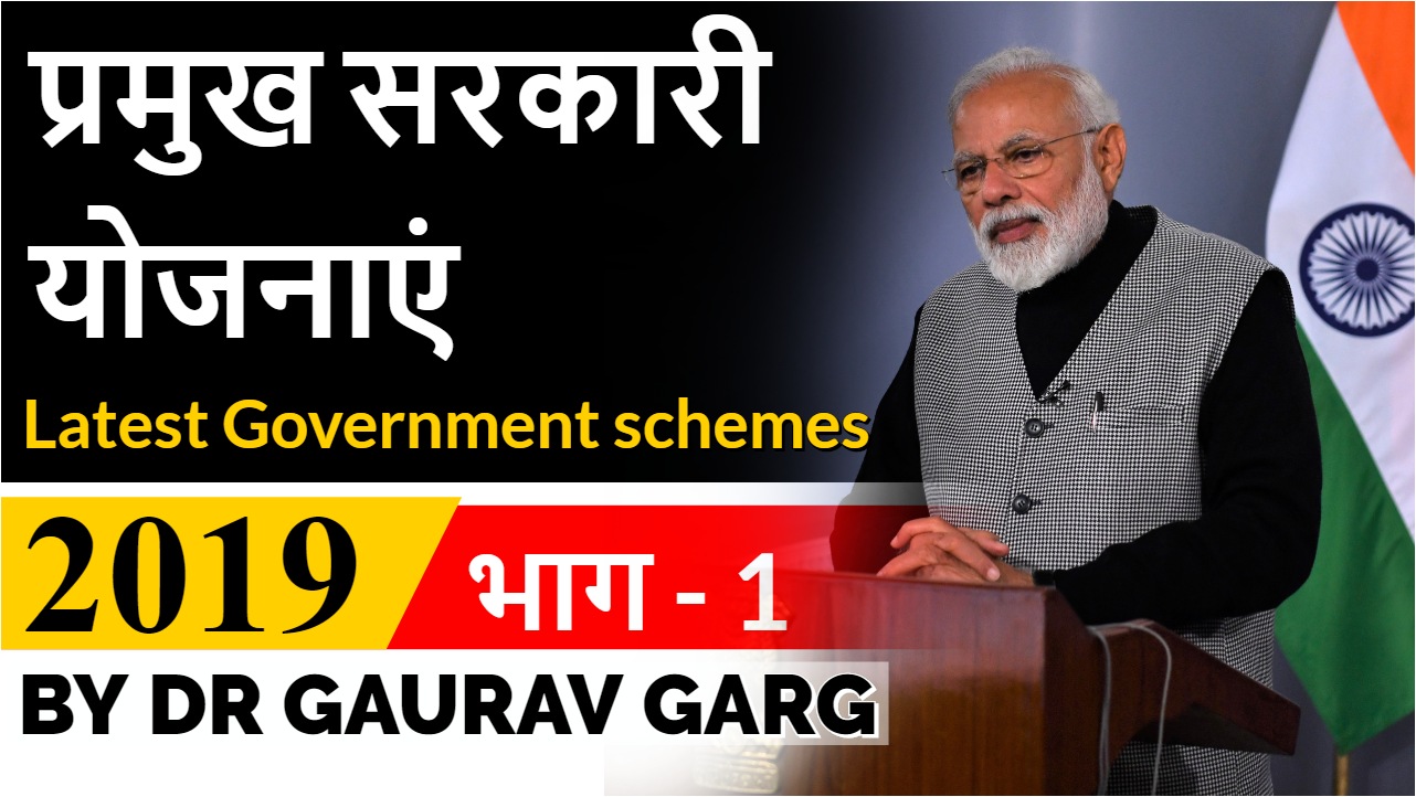 government scheme part 1